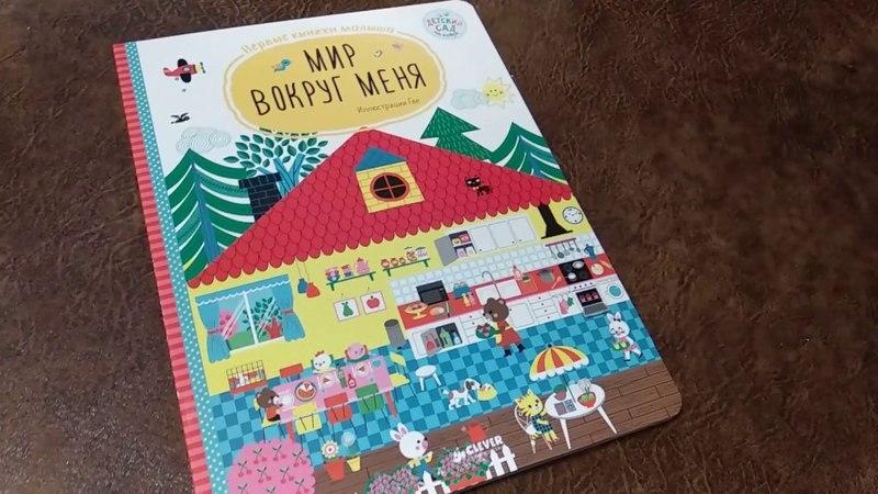 Мир вокруг меня. Первые книжки малыша. Детский сад на ковре. Clever/ клевер