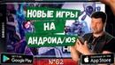 📱ВО ЧТО ПОИГРАТЬ НОВЫЕ ИГРЫ на АНДРОИД и iOS ТОП 7 Лучшие игры недели от Кината №62