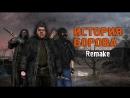 История Борова Remake Сталкер Тени Чернобыля