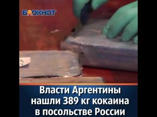Власти Аргентины нашли 389 кг кокаина в посольстве России