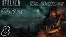 S.T.A.L.K.E.R.: Тень Чернобыля / 8 / Dr. Gamer / ASMR