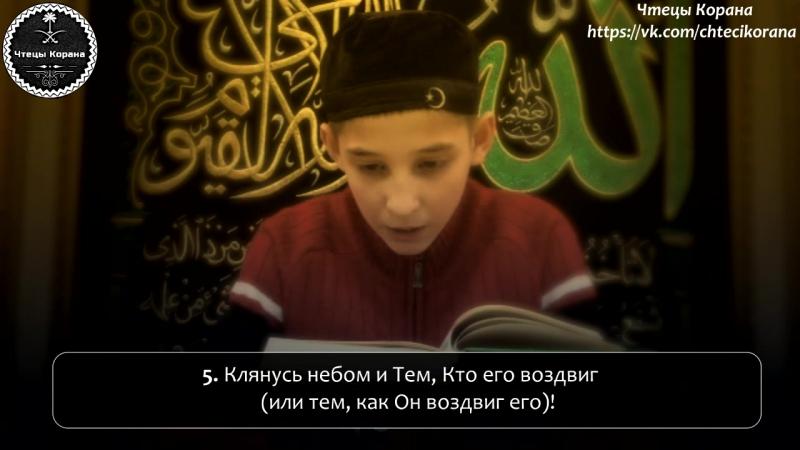Абдуллах Куларинский - Сура 91