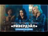 Riverdale 2x16 Extended Promo Primary Colors (HD) Season 2 Episode 16 Extended Promo [RUS_SUB]