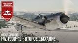 FW.190D-12 - Второе дыхание в обновлении 1.79 War Thunder
