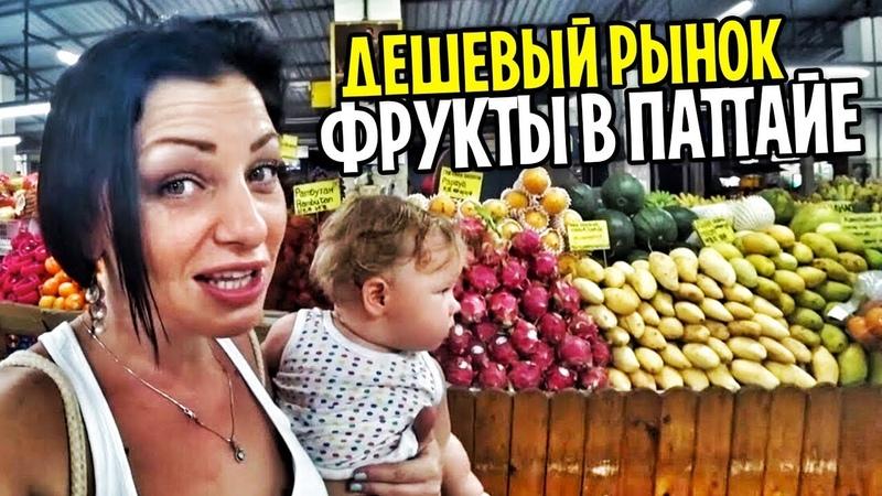 Паттайя 2018 и цены на продукты. Дешевый фруктовый рынок в Таиланде. Цена аренды жилья в Паттайе!