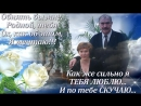Светлой жизни любимого сына, отца, мужа и брата Евстигнеева Юрия Германовича ( на заказ slaydshou81@