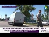 Премьер-министр Молдовы уволил руководство крупного КПП на границе