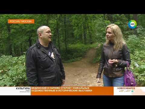 Тайны и мистика КУНЦЕВСКОГО ГОРОДИЩА. Эфир от 15.09.17