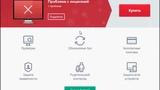 Касперский антивирус ключ активации 2017 год Avast  Kaspersky Anti Virus ключ 2017