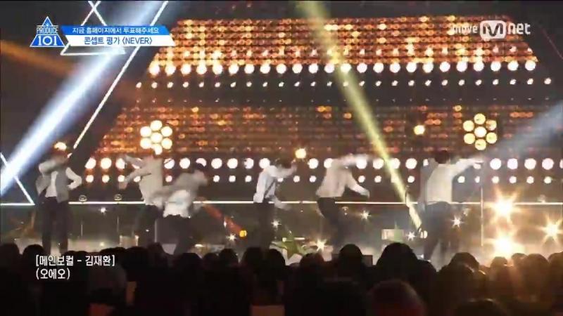 PRODUCE 101 season2 [단독-9회] '상위권 만렙이 모였다!'ㅣ국민의 아들 ♬NEVER @콘셉트 평가 170602 EP.9.mp4