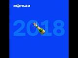 2018-video
