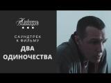 Никита Викторов - Два одиночества (саундтрек к фильму ДВА ОДИНОЧЕСТВА)