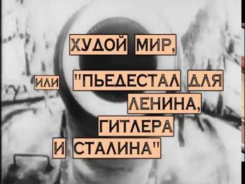 Великая и забытая. 32 Худой мир, или 'пьедестал для Ленина, Гитлера и Сталина'
