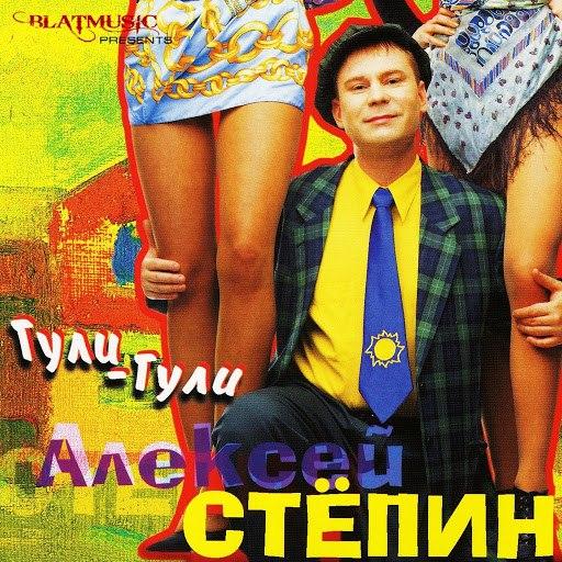 Алексей Стёпин альбом Гули-Гули