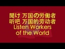 【JAPANESE COMMUNIST SONG】Listen! Workers of the World (听吧! 万国的劳动者) w/ ENG lyrics