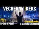 VECHERNY KEKS с Валерием Равковским на радио Нелли Инфо