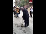 Мастер каллиграфии в парке Ихэюань (Пекин)