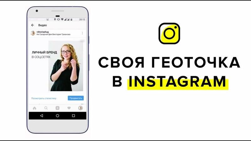 Как создать свою геоточку в instagram и Facebook.Как сделать свою геолокацию в инстаграм.
