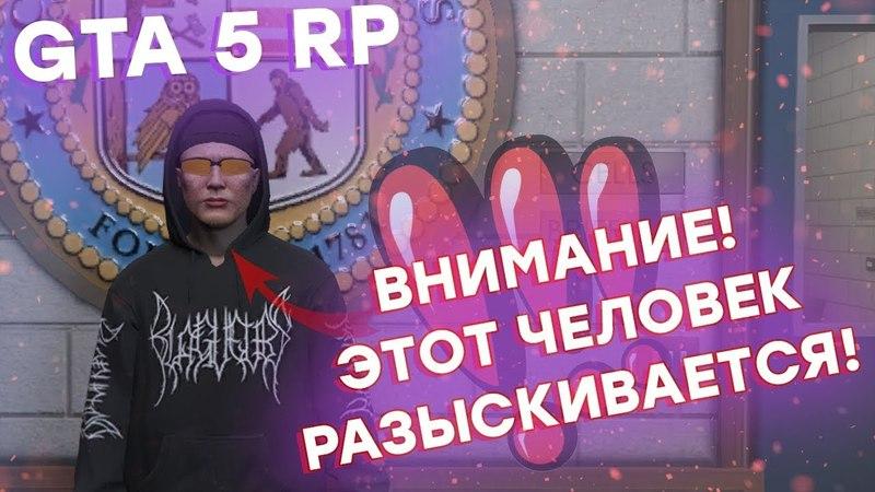 GTA 5 RP ОХОТА НА FIB, 70 КГ ТРАВЫ В БАГАЖНИКЕ, VMP GAMEPLAY 1