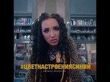 Филипп Киркоров - Цвет Настроения Синий Премьера клипа 2018 с Ольгой Бузовой