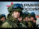 Вооруженные Силы Российской Федерации | Armed Forces of the Russian Federation