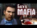 Mafia - The City of Lost Heaven - Баги и приколы 2