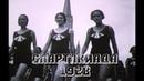 Спортивный марш Всесоюзная спартакиада 1928