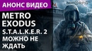Metro: Exodus. S.T.A.L.K.E.R. 2 можно не ждать. Анонс видео