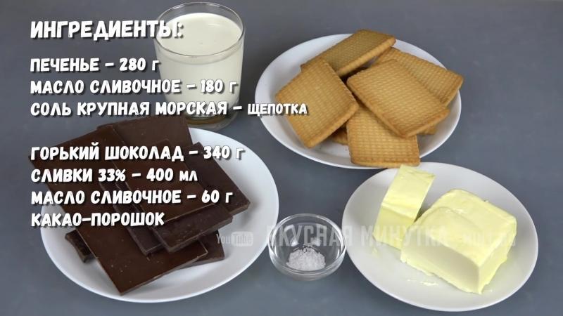 Шоколадный торт БЕЗ выпечки Вы влюбитесь в этот рецепт