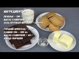 Шоколадный торт БЕЗ выпечки. Вы влюбитесь в этот рецепт!