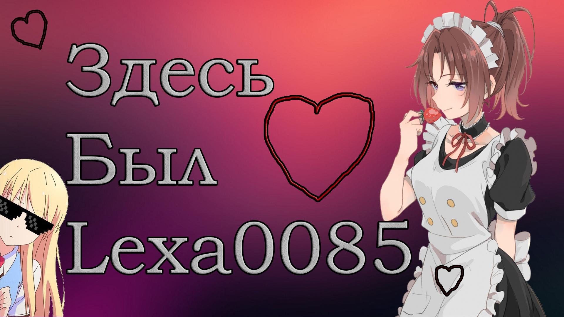 Lexa0085 | Купить роспись ВКонтакте на SignDonate