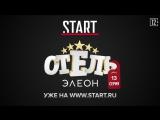 Отель Элеон - 3 сезон. (Анонс 13 серии на START.RU).