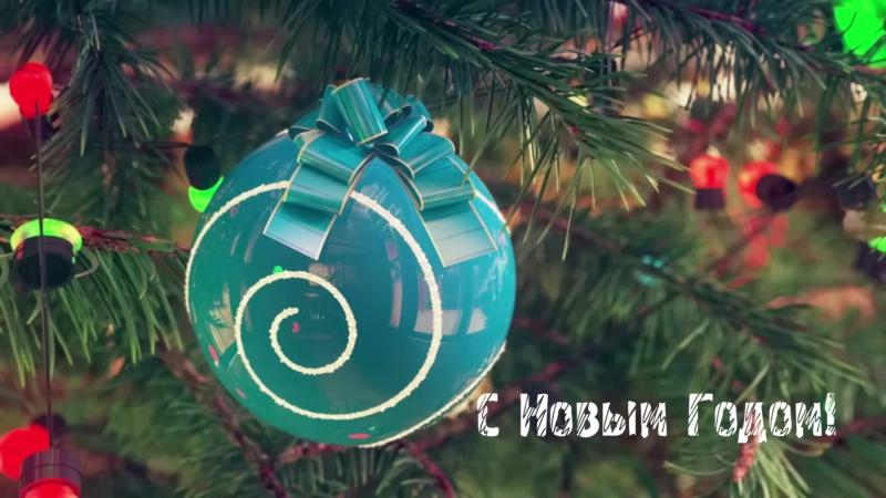 Поздравление с Новым год от Отдела маркетинга и телеканала Инсит-ТВ компании Инсит