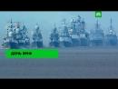Грандиозный парад в честь Дня ВМФ