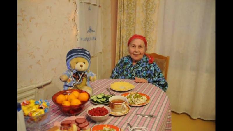 Поздравление от самого пожилого ангела-подорожника (77 лет)