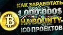 ICO Bounty AirDrop│Заработок без вложений│Смотри и повторяй.