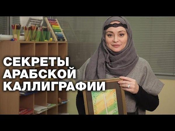 АРАБСКАЯ КАЛЛИГРАФИЯ. МАСТЕР КЛАСС