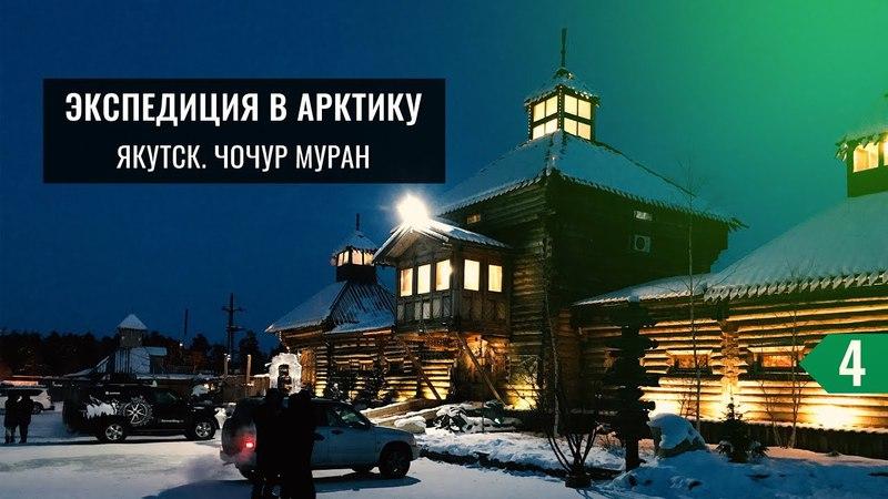 Экспедиция в Тикси 4: Экскурсия по Якутску. Оформление пропуска в ФСБ. Этно-комплекс Чочур Муран