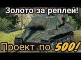 Проект по 500! Вся грудь в орденах!! World of Tanks