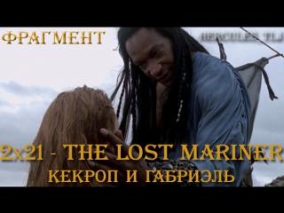 Фрагмент из 2х21 - The Lost Mariner: Кекроп и Габриэль