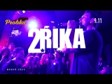 9.11 - концерт группы Друга Рiка в ПРОБКЕ