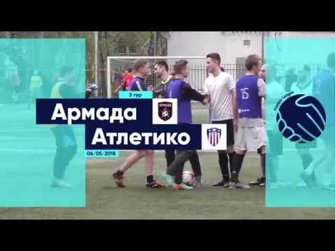 Summer Footbic League-2018. Дивизион 1. Тур 3. Армада 5-3 Атлетико