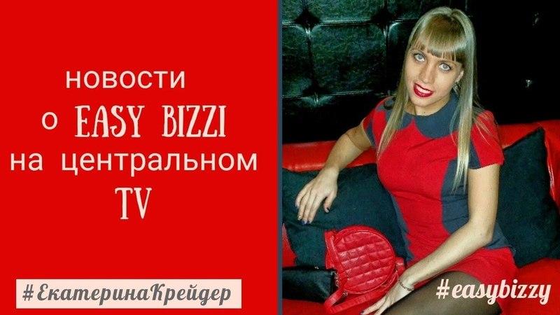 Новости о EASY BIZZY по центральному телевидению » Freewka.com - Смотреть онлайн в хорощем качестве