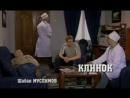 Возвращение Мухтара 1 сезон 16 серия Клинок