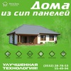 Дома из СИП панелей Оренбург | Строительство