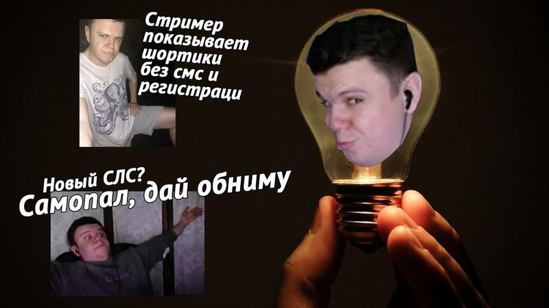 Самый ламповый стример 11