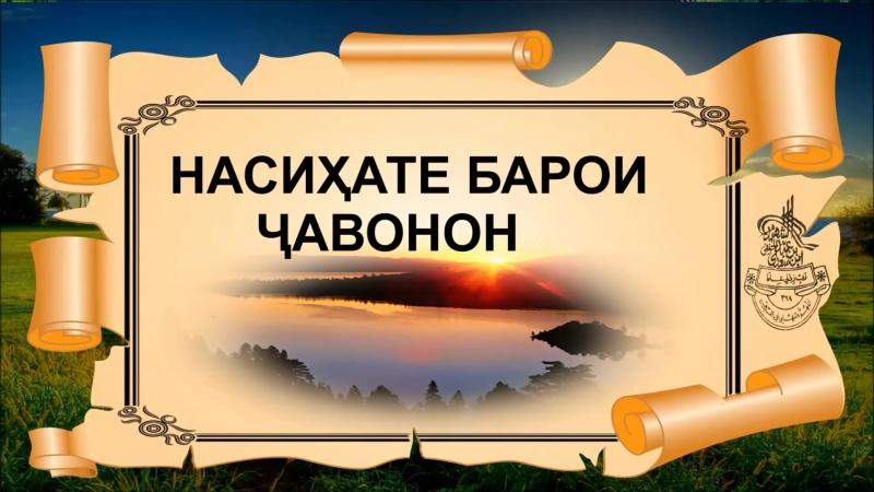БЕҲТАРИН НАСИҲАТ БАРОИ ҶАВОНОН