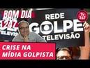 Bom dia 247 1 7 18 Crise na mídia golpista mordaça na Globo demissões na Abril