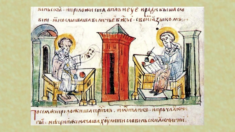 Г.А.Артамонов. Часть 4. Солунские братья и Крещение Руси: мифы и реальность