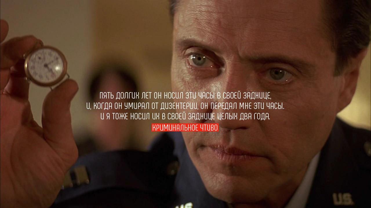Цитаты криминальное чтиво часы актер из фильма люди икс апокалипсис